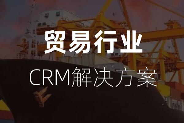 <b>干货贸易行业CRM解决方案</b>