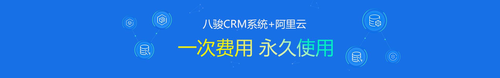 crm系统,crm客户管理软件