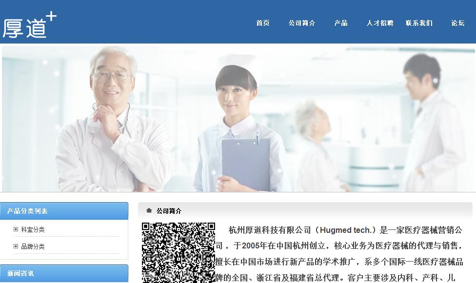 杭州厚道【医疗器械CRM定制】