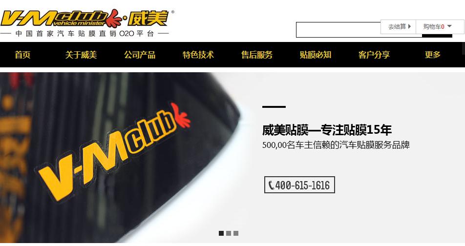 【汽车配件】威美汽配定制CRM