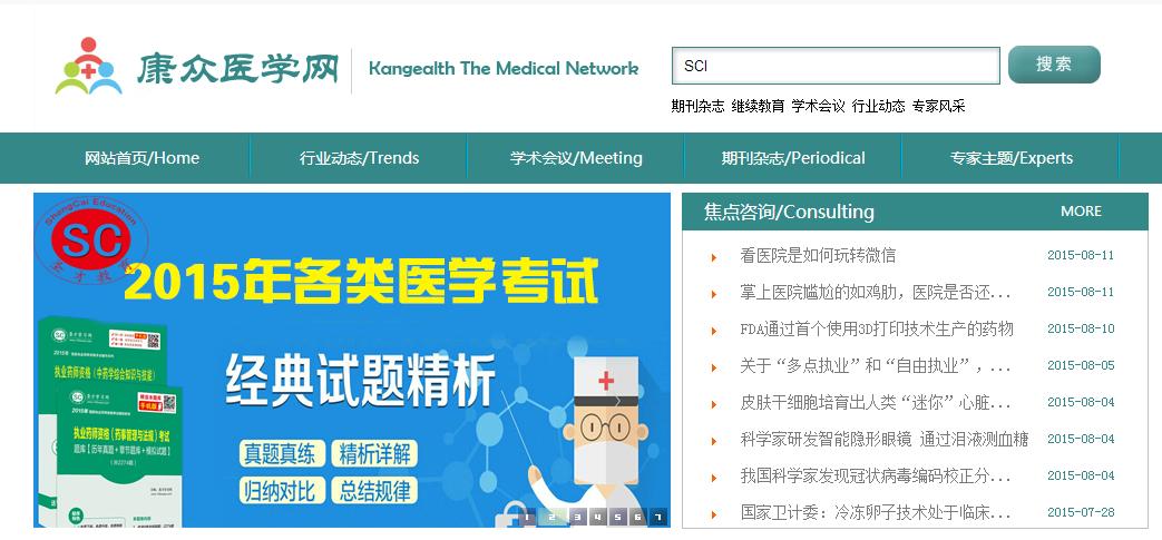 <b>【医疗】签约康众助力互联网+</b>