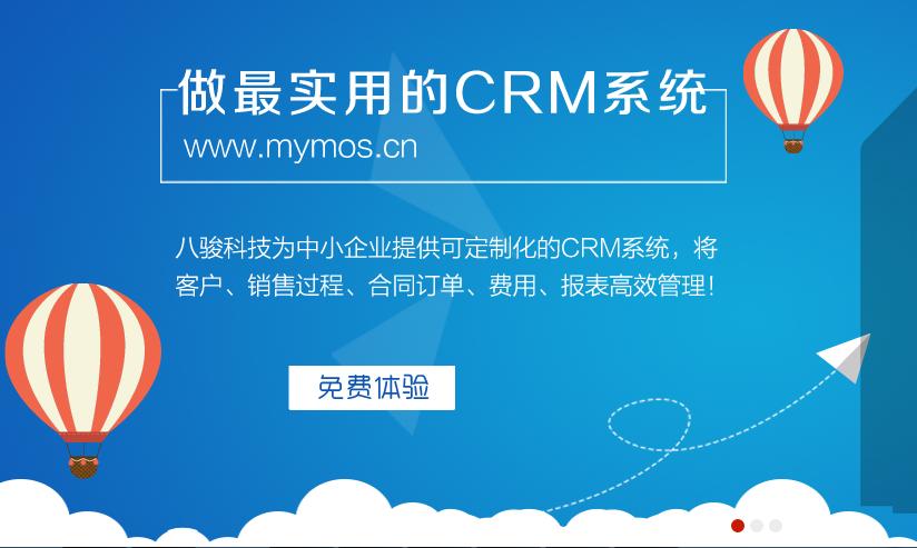 其次管理人员需了解crm软件的作用,接收一些crm系统供应商的资讯不无