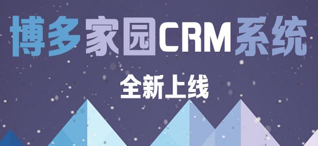 博多CRM门店下单-代理商管