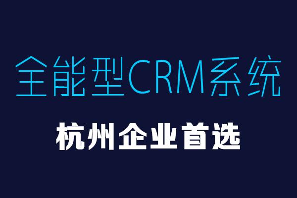 <b>杭州CRM系统首选品牌!功能强大_本地服务_万元买断</b>