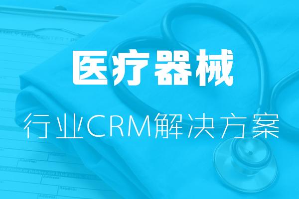 <b>干货|医疗器械行业CRM解决方案</b>