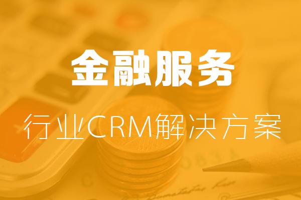 金融行业CRM解决方案