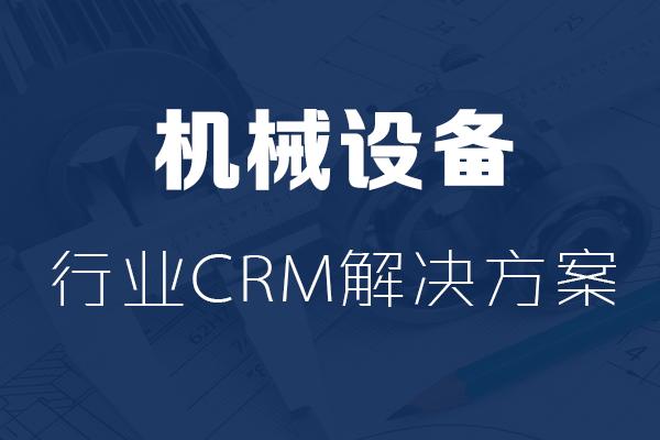 干货|机械设备行业CRM解决方案