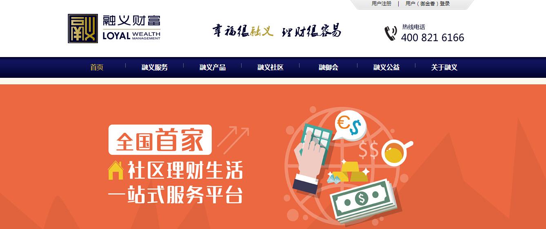 <font color='#FF0000'>【上海融义投资】社区理财系统</font>