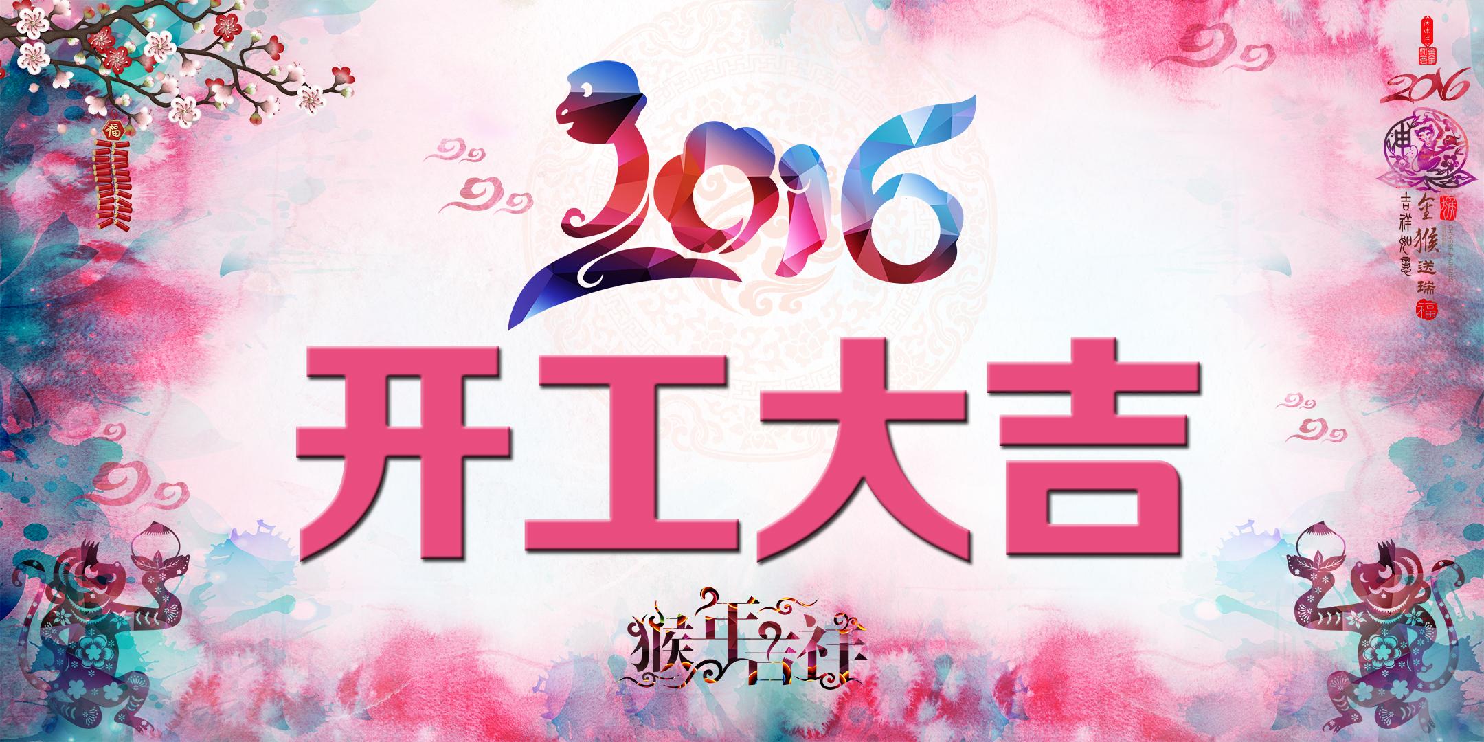 八骏科技恭祝:新春开工大吉