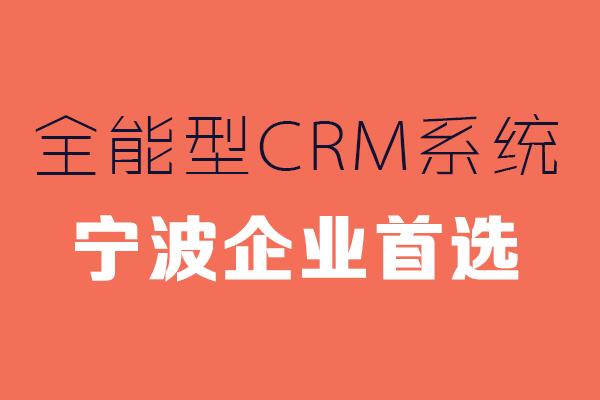 <b>宁波CRM系统哪家好?</b>