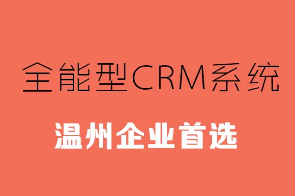 温州CRM系统哪家靠谱?