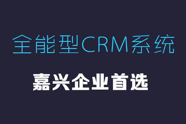 嘉兴CRM系统哪家好?
