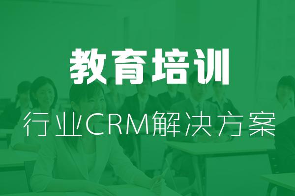 干货|教育培训行业CRM解决方案