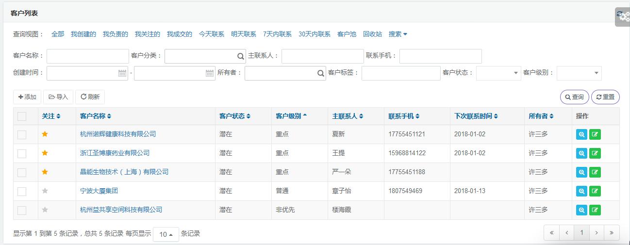 <b>八骏专业版CRM系统中的【客户】模块介绍</b>
