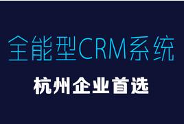 杭州用户专享,私有化CRM系统原