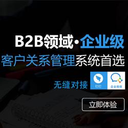 B2B企业CRM,crm功能
