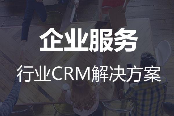 <b>干货|企业服务行业CRM解决方案</b>