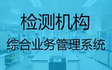 干货|检测行业业务管理系统
