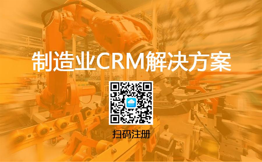 干货|制造业CRM系统解决方案
