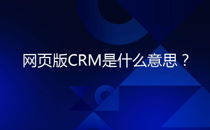<b>网页版CRM是什么意思,它有什么特点?</b>