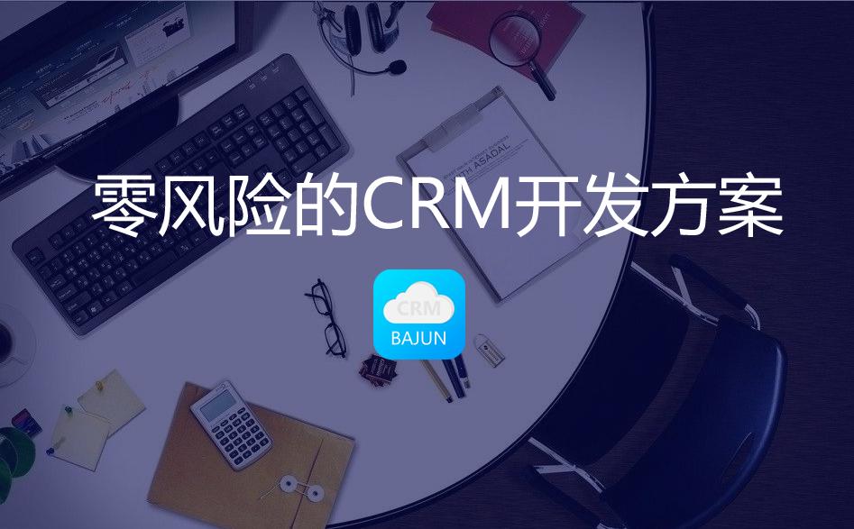 <b>定制CRM软件_零风险的CRM开发方案</b>