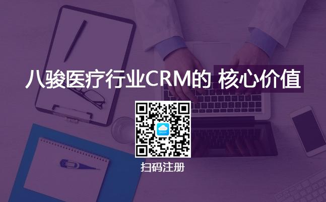 八骏医疗行业CRM解决方案的核心