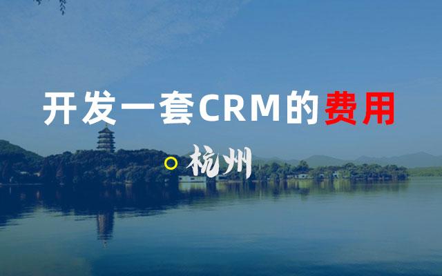 <b>杭州CRM定制开发需要多少钱?</b>