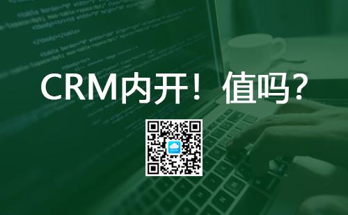 企业内部开发CRM软件需要多少钱,值不值?