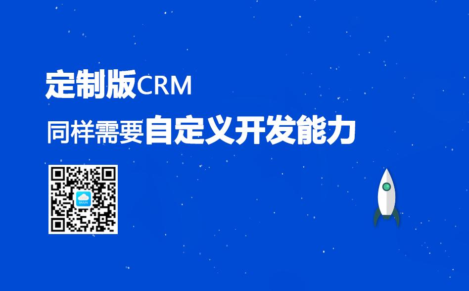 <b>定制开发的CRM为什么需要自定义开发能力?</b>