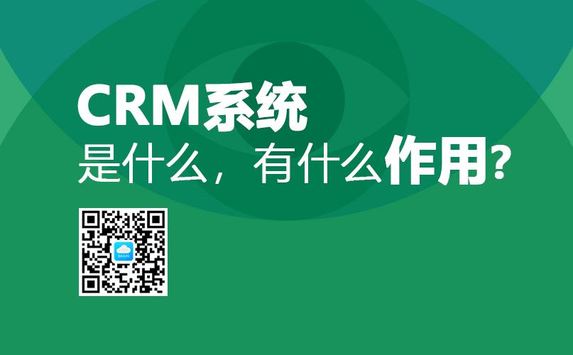 CRM是什么,有什么作用?