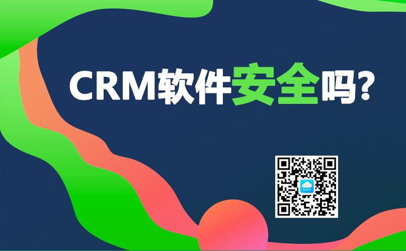 CRM软件安全吗?