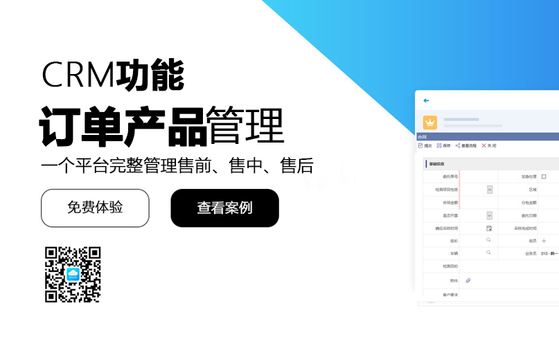 CRM产品管理功能介绍