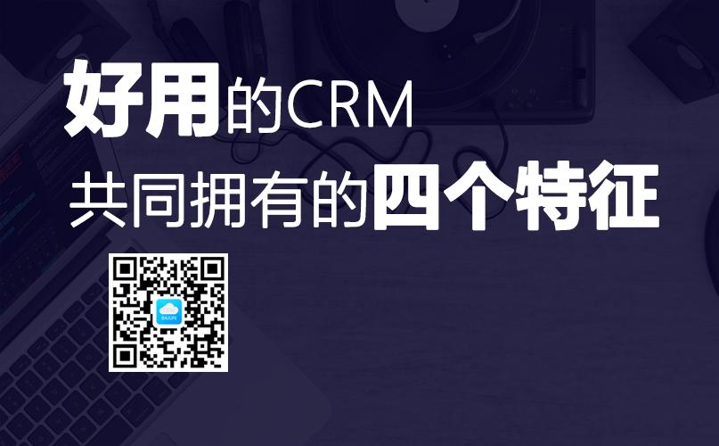 什么客户管理系统好用?CRM选型必