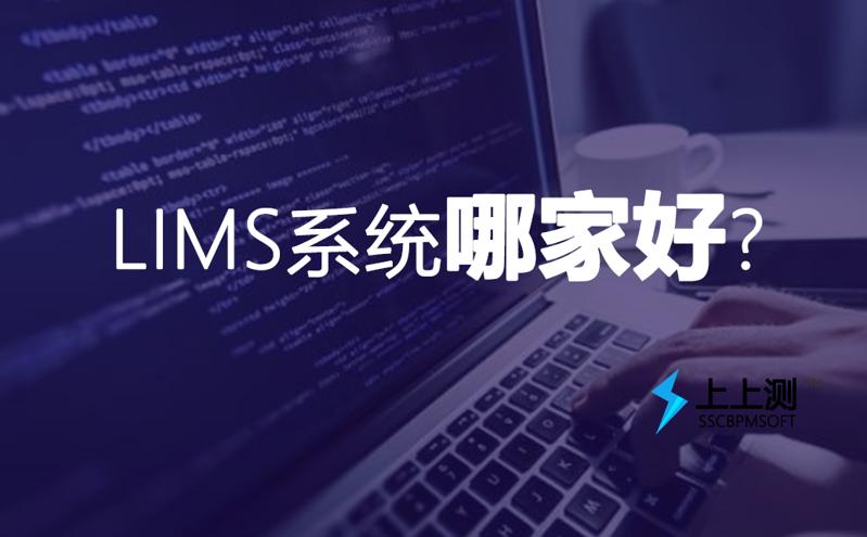 LIMS实验室管理系统哪家好?
