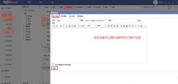 客户/联系人的短信邮件群发功能