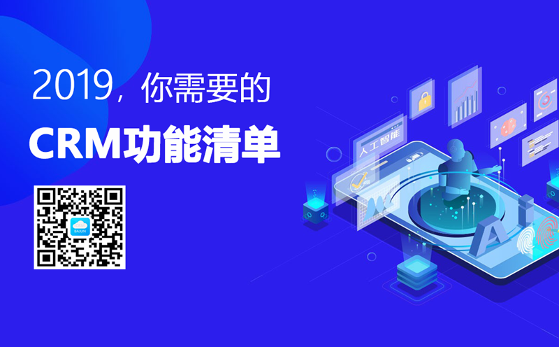 2019最新CRM功能清单