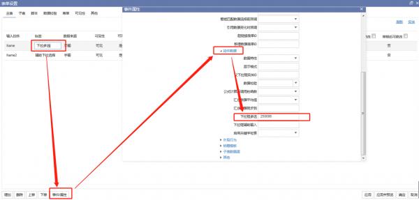 <b>CRM自定义开发如何在表单上实现下拉框多选</b>