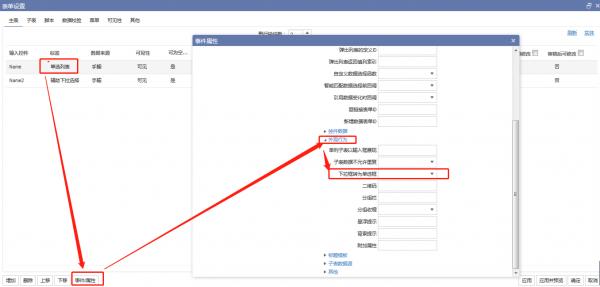 CRM自定义开发如何将下拉框显示为单选框列表