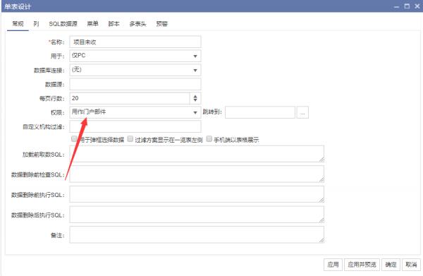 <b>CRM自定义开发平台如何制作门户报表?</b>