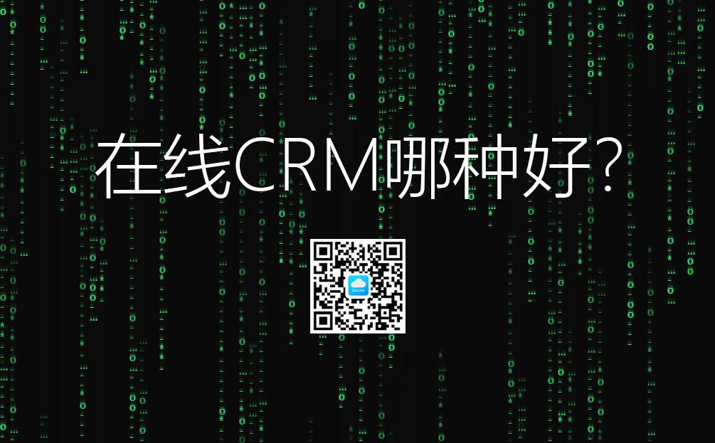<b>在线CRM哪种好?</b>