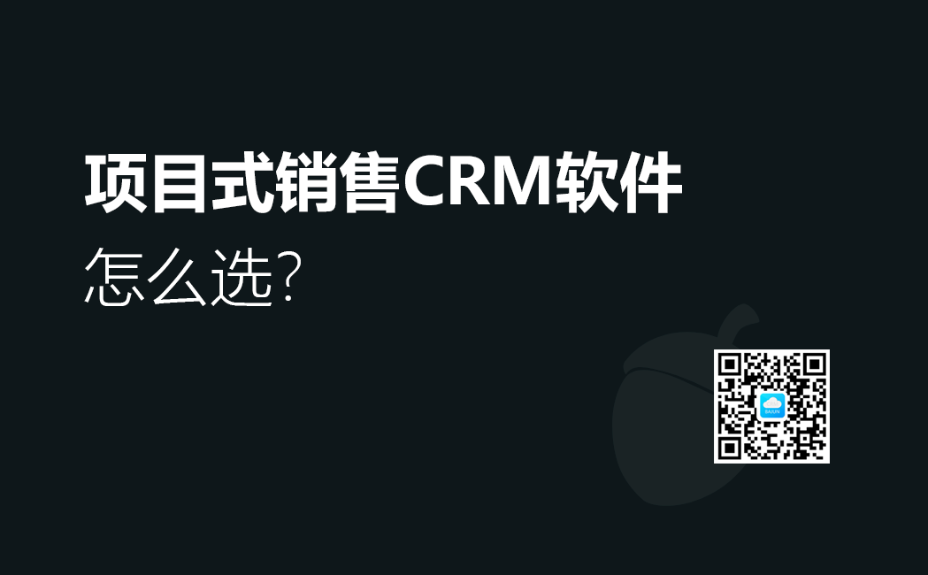 项目式销售CRM软件怎么选?