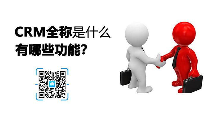 CRM全称是什么,它包含哪些功能?