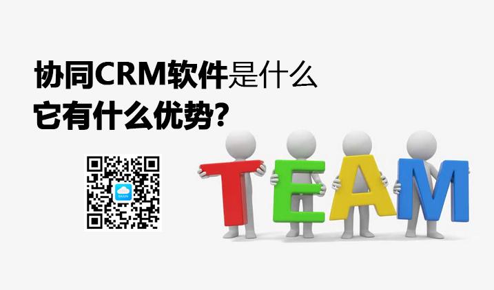 协同型CRM软件有什么优势?