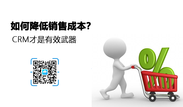 <b>八骏CRM如何帮助企业降低销售成本?</b>