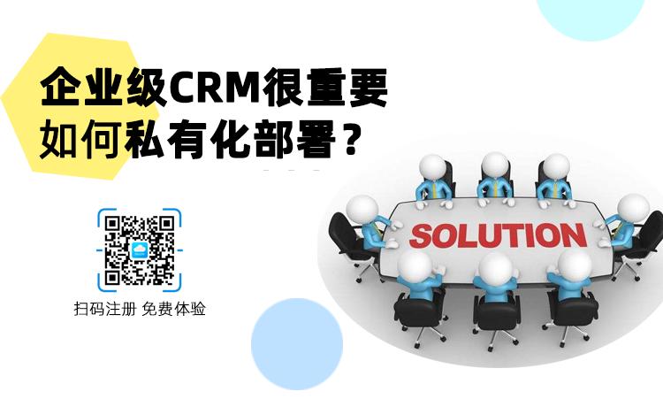 企业级CRM为什么偏爱私有化部署