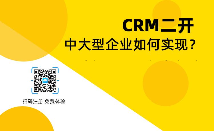 中大型企业如何实现CRM的二次开
