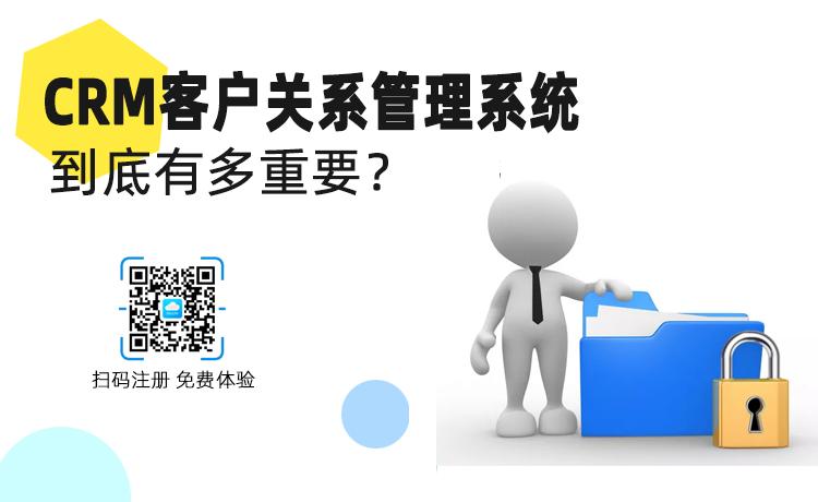 CRM客户管理系统有多重要?