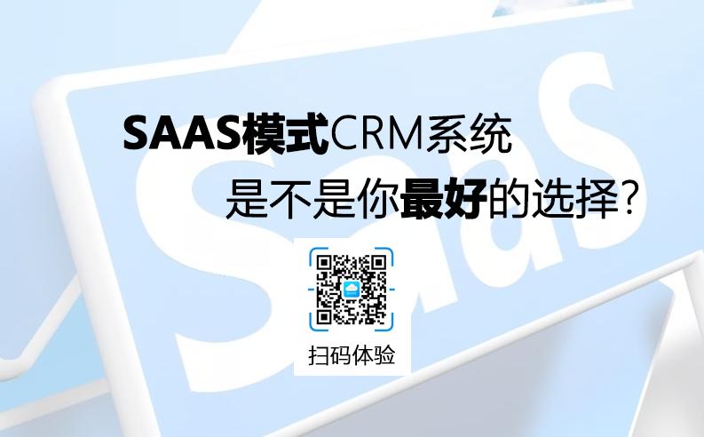 <b>为什么SaaSCRM会成为主流,SaaSCRM到底好不好?</b>