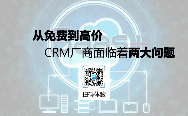 擅长做免费CRM的国内CRM厂商为什