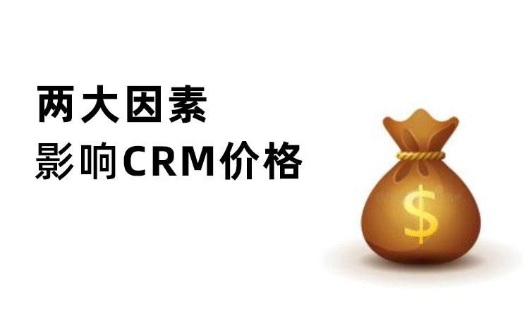 <b>CRM系统多少钱?看这2个维度!</b>